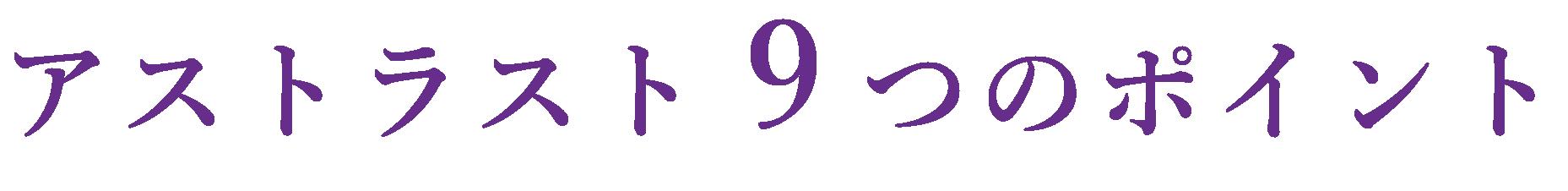 アストラスト9つのポイント